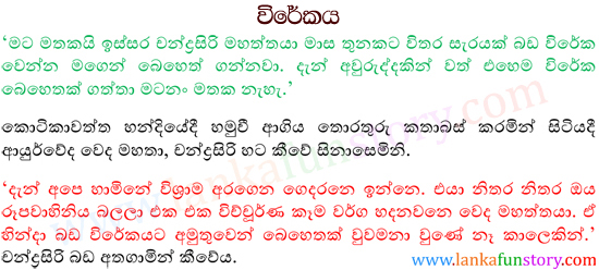 Sinhala Fun Stories-Purge