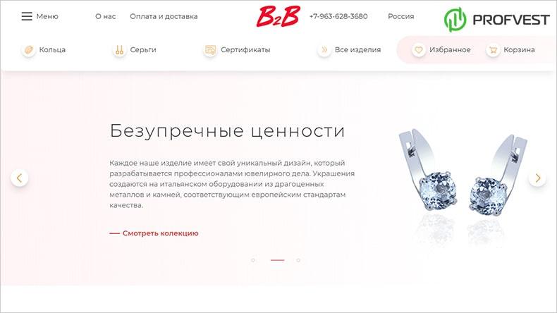 B2B Jewelry: обзор и отзывы о b2b.jewelry