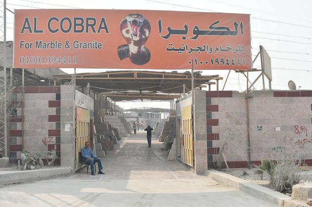 مصنع الكوبرا للرخام والجرانيت