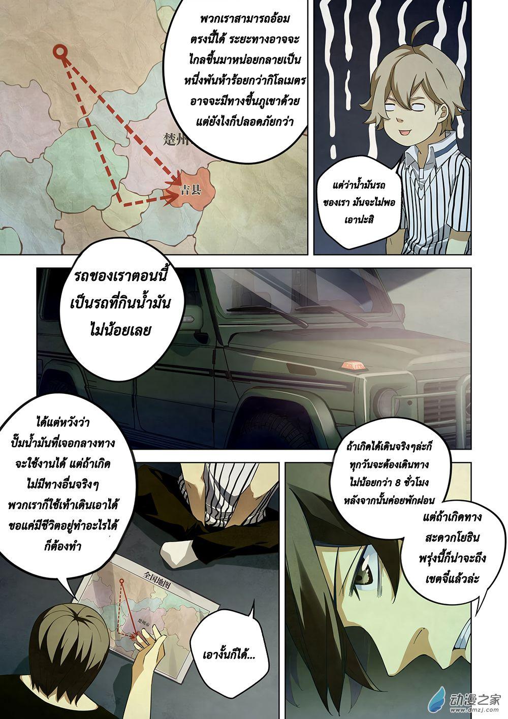 อ่านการ์ตูน The Last Human ตอนที่ 39 หน้าที่ 9