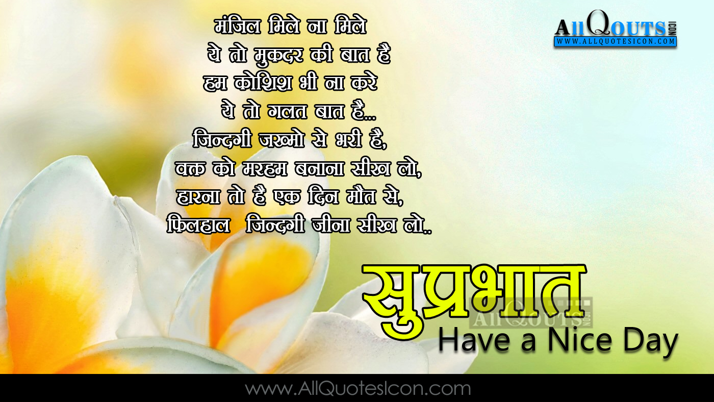 Hindi Good Morning Quotes Images Life Shayari in Hindi