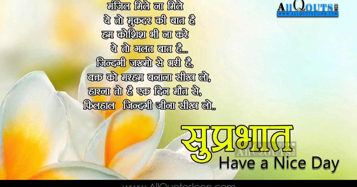 Thought Of The Day In Hindi Good Morning Pw Navi