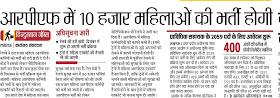 खुशखबरी - Railway RPF में होगी 10 हजार महिलाओं की भर्ती, दिसम्बर 2018 मे शुरू हो जायेगी भर्ती प्रक्रिया
