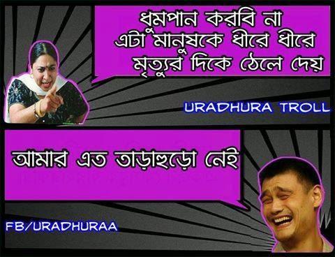 Bangladeshi Funny Facebook Status: Funny BD status photo about smoke