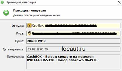 Выплата 204 рубля