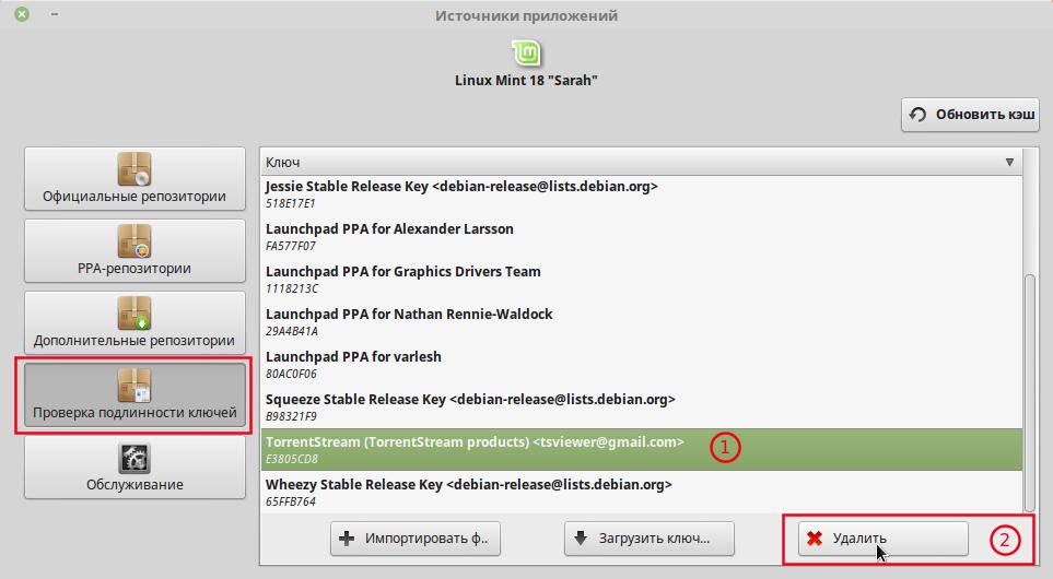 Установить Ace Stream — Торрент-ТВ в Ubuntu 16 04/16 04 1/Linux Mint