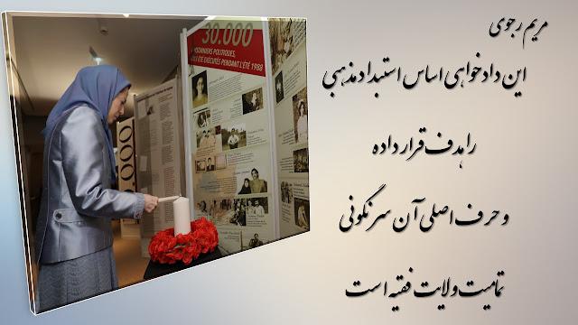 سخنرانی مریم رجوی: فراخوان به عدالت و محاكمه عاملان جنایت علیه بشریت در ایران و سوریه