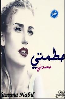 تحميل رواية جميلة حطمت حصوني pdf - تميمة نبيل