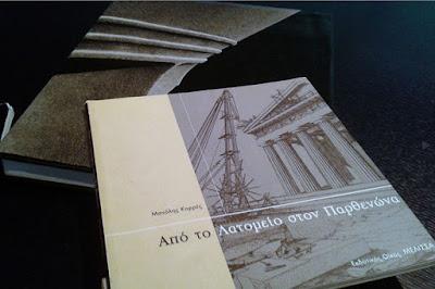 Φωτογραφία (c) 2steps.gr