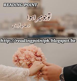 Tu jo mera hua by Sahiba Firdous Complete Online Reading