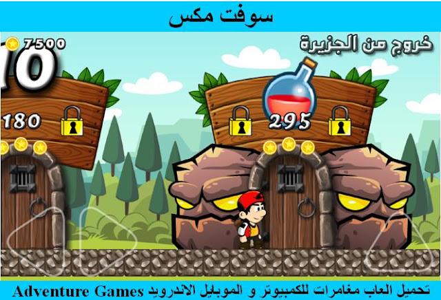 تحميل العاب مغامرات للكمبيوتر و الموبايل الاندرويد مجانا برابط مباشر Download Adventure Games