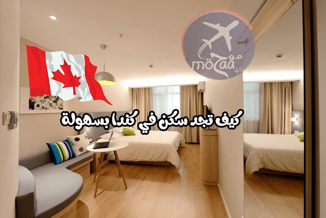 كيف تجد سكن في كندا – اول خطوة مهمة لك في كندا