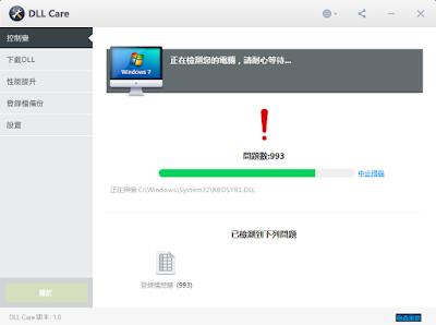 最新版DLL Care V1.0.0.2247,修復DLL檔案造成的系統錯誤,綠色免安裝版!