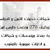 شركات خدمات الامن و الحراسة : توظيف 276 منصب حارس امن و مراقبة بعدة مؤسسات و شركات خاصة و ادارات عمومية بالمغرب