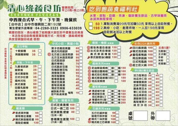清心緣蔬食坊台中店的中西複合式餐飲菜單價格