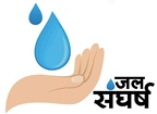 जल संग्रह- save water