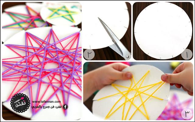 صنع نجمات العيد من الكرتون والخيوط الملونة للأطفال
