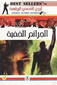 كتاب الجرائم الخفية pdf