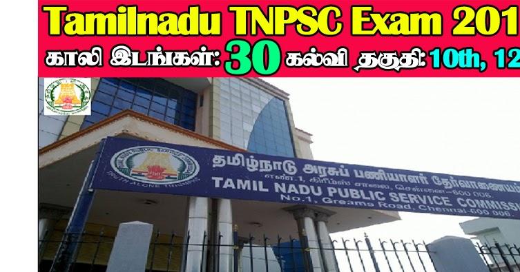 TNPSC%2BRecruitment%2B2018%2B30%2BJunior%2BInspector%2BPosts  P Govt Job Online Form on