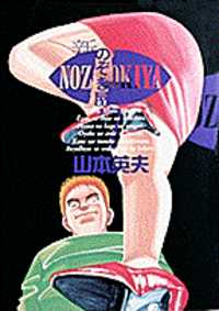 Shin Nozokiya