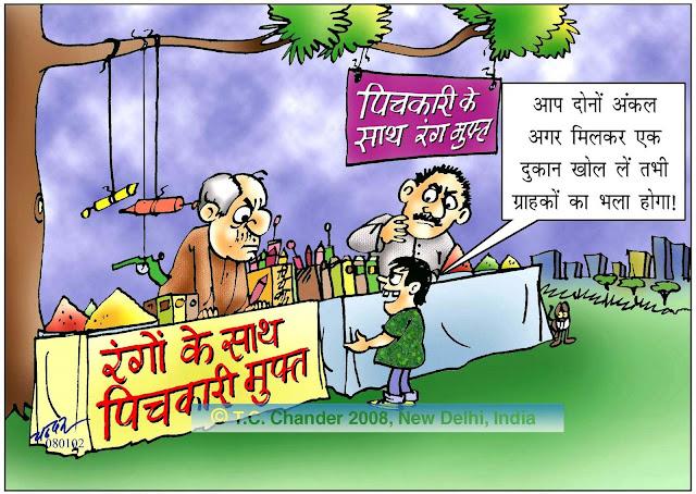 Happy Holi Funny Jokes