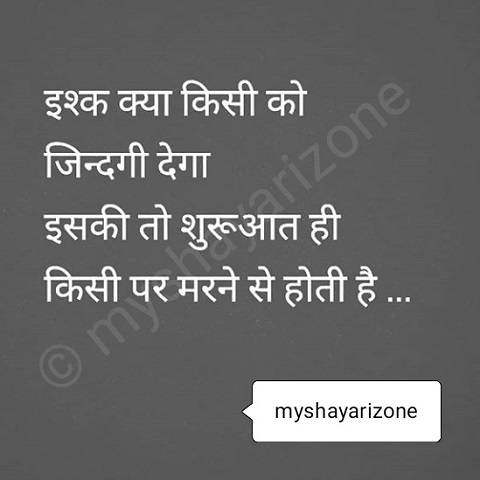 Hindi Love Shayari Lines Picture SMS Image