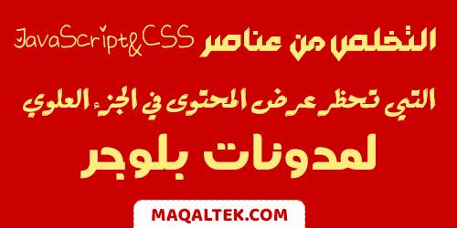 عناصر جافا سكريبت وCSS التي تحظر عرض المحتوى في الجزء العلوي