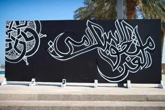 50 Gambar Grafiti Tulisan Arab Keren Dan Menarik Grafis Media
