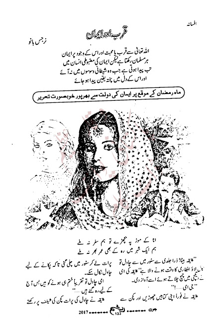 Free download Qurb aur emaan novel by Narjis Bano pdf