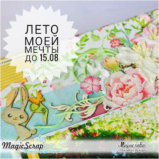 http://magicscrapspb.blogspot.ru/2017/07/Zadanie072017.html?m=1