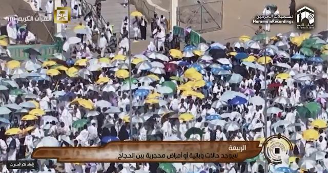 بث مباشر على صعيد عرفات 20/8/2018 لحجاج بيت الله الحرام