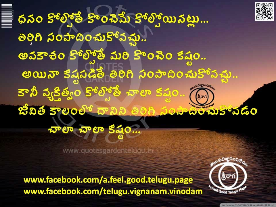 Top-Telugu-Quotes-with-Beautiful-images-2705141