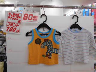 100円子供服80㎝のしまうまタンクトップとファミリアシャツ
