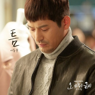 Lyric : Lee Dong Yoon - Crack (OST. Oh My Geum Bi)