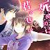Ai ga Shinu no wa Kimi no sei ❁ MANGA ❁ PDF ❁ 1/?? ❁ MEDIAFIRE