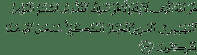 Surat Al-Hasyr Ayat 23