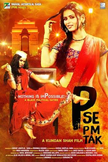 P Se PM Tak 2015 HDRip Download