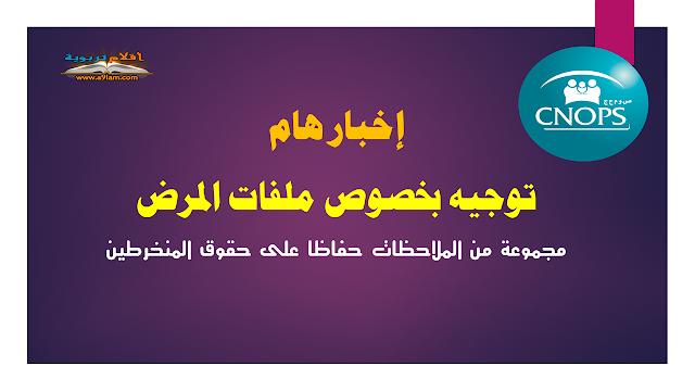 إخبار هام : توجيه بخصوص ملفات المرض - مجموعة من الملاحظات حفاظا على حقوق المنخرطين