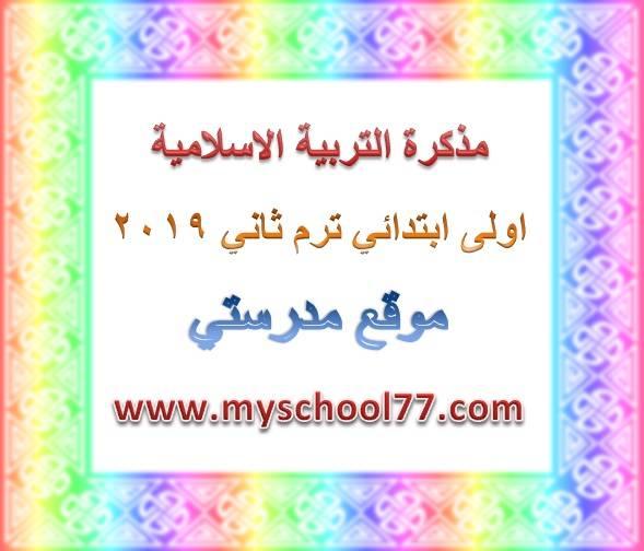 أول مذكرة تربية اسلامية للصف الأول الابتدائي ترم ثاني 2019 المنهج الجديد