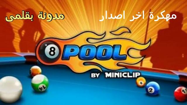 8 ball pool مهكرة اخر اصدار