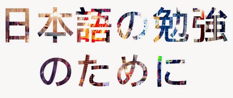 Nihongo no benkyo no tame ni Motivation Studying Japanese