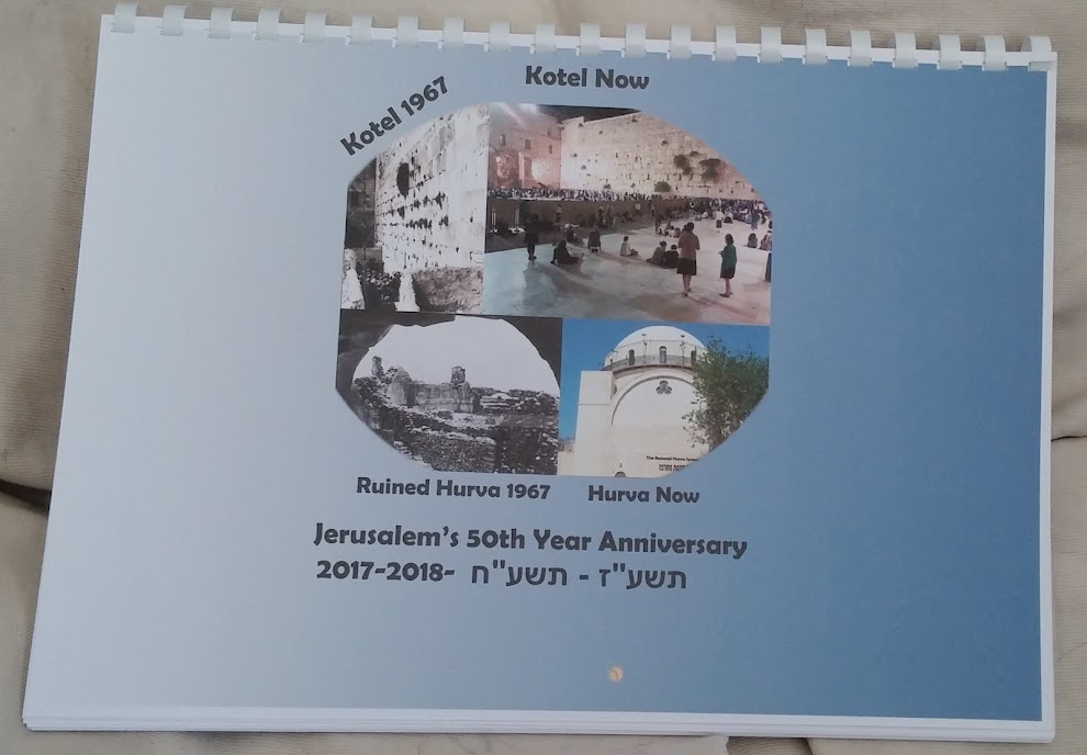 50th of Jerusalem calendar- 5% is donated to children of Sderot