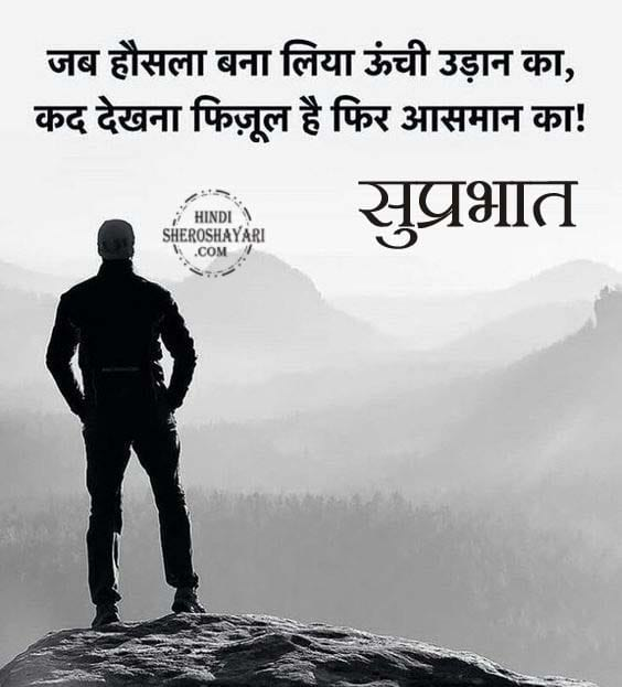 Inspirational Suprabhat Images in Hindi