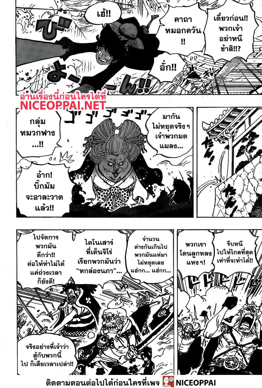 อ่านการ์ตูน One Piece ตอนที่ 989 หน้าที่ 3
