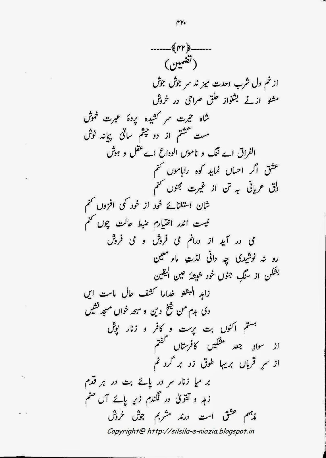 Silsila-e-Niazia: Deewan Raaz-e-Niaz (Farsi)