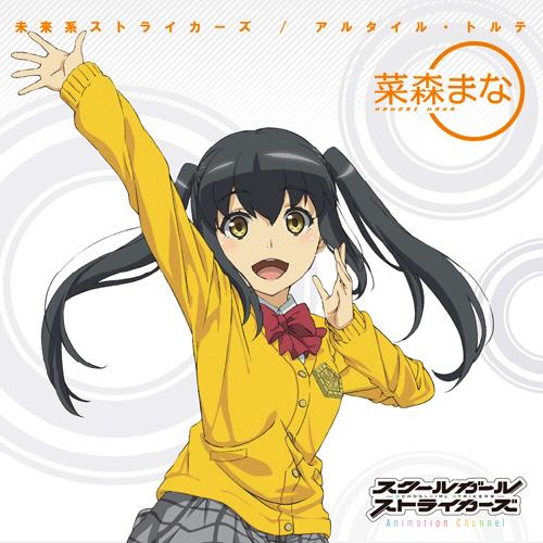Download Ost. Schoolgirl Strikers Terbaru