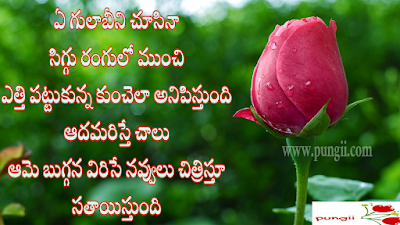 Latest Deep  Prema mini Telugu kavithalu and  Telugu Love Quotes.