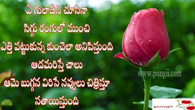 Latest Deep  Prema mini Telugu kavithalu and  Telugu Love Quotes.