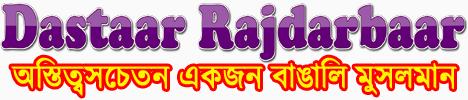 Dastaar Rajdarbaar