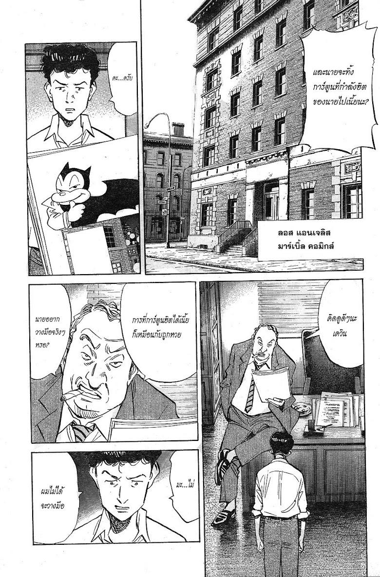 Billy Bat - หน้า 5